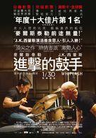 Whiplash - Taiwanese Movie Poster (xs thumbnail)