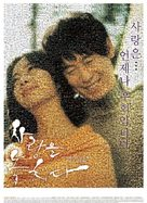 Lost In Love - South Korean Movie Poster (xs thumbnail)