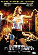 The First Power - Chinese DVD cover (xs thumbnail)