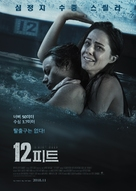 The Deep End - South Korean Movie Poster (xs thumbnail)