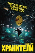 Watchmen - Russian Movie Poster (xs thumbnail)