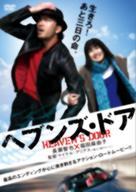 Heaven's Door - Japanese Movie Cover (xs thumbnail)