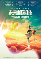 Next Gen - Chinese Movie Poster (xs thumbnail)