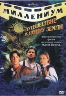 Journey to the Center of the Earth - Russian DVD cover (xs thumbnail)