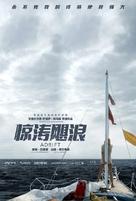 Adrift - Chinese Movie Poster (xs thumbnail)
