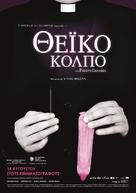 Svecenikova djeca - Greek Movie Poster (xs thumbnail)