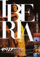 Iberia - Japanese Movie Poster (xs thumbnail)