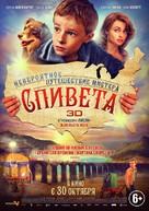 L'extravagant voyage du jeune et prodigieux T.S. Spivet - Russian Movie Poster (xs thumbnail)