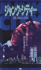 Slime City - Japanese VHS cover (xs thumbnail)
