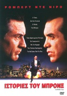 A Bronx Tale - Greek DVD movie cover (xs thumbnail)
