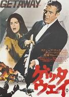 The Getaway - Japanese Movie Poster (xs thumbnail)