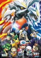 Pokémon the Movie: Kyurem vs. the Sword of Justice - Japanese DVD cover (xs thumbnail)