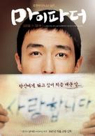 My Father - South Korean poster (xs thumbnail)