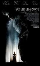 The Wolfman - Georgian Movie Poster (xs thumbnail)