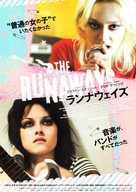 The Runaways - Japanese Movie Poster (xs thumbnail)