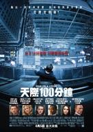 Man on a Ledge - Hong Kong Movie Poster (xs thumbnail)