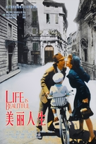La vita è bella - Chinese Movie Poster (xs thumbnail)