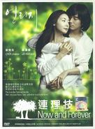 Yeolliji - Malaysian poster (xs thumbnail)