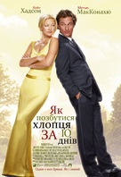 How to Lose a Guy in 10 Days - Ukrainian Movie Poster (xs thumbnail)