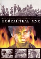 Lord of the Flies - Russian Movie Cover (xs thumbnail)