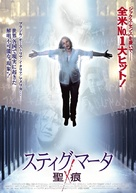 Stigmata - Japanese Movie Poster (xs thumbnail)
