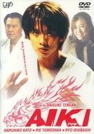 Aiki - poster (xs thumbnail)