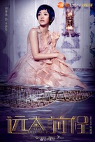 """""""Great Expectations"""" - Chinese Movie Poster (xs thumbnail)"""