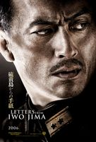 Letters from Iwo Jima - Movie Poster (xs thumbnail)
