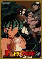 """""""Derutora kuesuto"""" - Japanese Movie Cover (xs thumbnail)"""