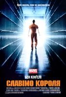 Marvel One-Shot: All Hail the King - Ukrainian Movie Poster (xs thumbnail)