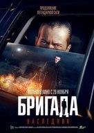Brigada-2 - Russian Movie Poster (xs thumbnail)
