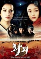 Hua pi - South Korean Movie Poster (xs thumbnail)