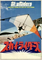 Sky Riders - Japanese Movie Cover (xs thumbnail)