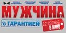 Muzhchina s garantiyey - Russian Logo (xs thumbnail)