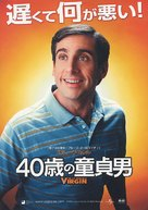 The 40 Year Old Virgin - Japanese Movie Poster (xs thumbnail)