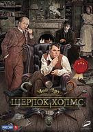"""Sherlok Kholms"" - Russian DVD movie cover (xs thumbnail)"