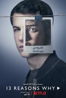 """Thirteen Reasons Why"" - Egyptian Movie Poster (xs thumbnail)"
