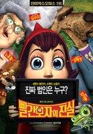 Hoodwinked! - South Korean Movie Poster (xs thumbnail)