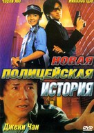 New Police Story - Russian DVD movie cover (xs thumbnail)