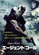Misfire - Japanese DVD cover (xs thumbnail)