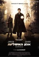 The Illusionist - Israeli Movie Poster (xs thumbnail)