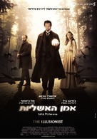 The Illusionist - Israeli Movie Poster (xs thumbnail)