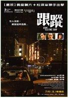 Gun chung - Taiwanese poster (xs thumbnail)