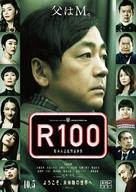 R100 - Japanese Movie Poster (xs thumbnail)