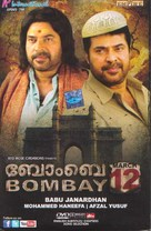1993 Bombay March 12 - Indian DVD movie cover (xs thumbnail)