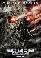 Terminator Salvation - South Korean Movie Poster (xs thumbnail)
