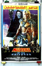 Masters Of The Universe - Egyptian Movie Poster (xs thumbnail)