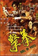 Quan ji - Hong Kong Movie Poster (xs thumbnail)