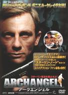 Archangel - Japanese DVD movie cover (xs thumbnail)
