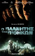 Planet Of The Apes - Greek DVD cover (xs thumbnail)